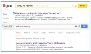 seo оптимизация на поиске